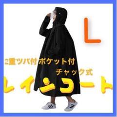 "Thumbnail of ""レインコート レインウェア ポンチョ 雨具 L 黒 男女兼用"""