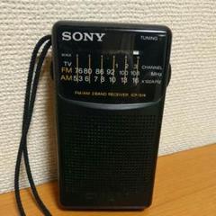 "Thumbnail of ""ソニー ポケットラジオ ICF-S14"""