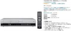 "Thumbnail of ""DVDビデオレコーダー ビデオカセットレコーダー D-VR5"""