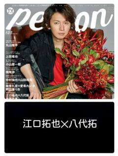 "Thumbnail of ""TVガイドperson【江口拓也✕八代拓】"""