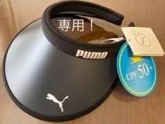 "Thumbnail of ""【専用!】PUMA (プーマ)サンバイザー  [UPF50+]"""