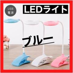 "Thumbnail of ""LEDライト 照明 卓上ライト デスク パソコン 灯 USB 在宅ワーク【ブルー"""