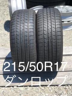 "Thumbnail of ""A245  ダンロップ 215/50R17  2本セット"""