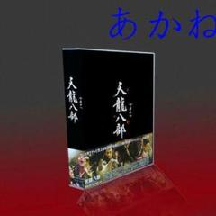 "Thumbnail of ""『天龙八部』DVDBOX中国ドラ?武侠ドラマ?金庸ドラマ 計40話10枚組3"""