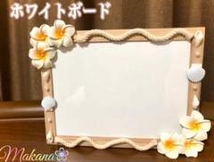 """Thumbnail of """"大人気‼︎✨ハワイアン✨プルメリアマグネット式ホワイトボード✨⭐️"""""""