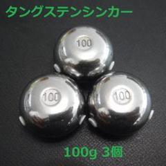 """Thumbnail of """"シルバー 100g 3個 タングステンシンカー 鯛ラバ タイラバシンカー TG"""""""