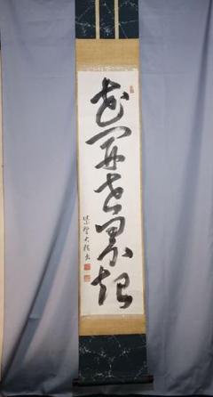 """Thumbnail of """"【茶道具】大徳寺489世 大梅和尚筆 一行『花開世界起』 書482"""""""