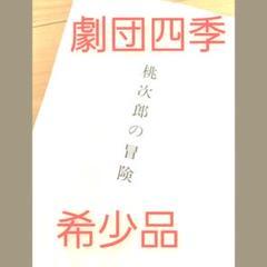 "Thumbnail of ""【早い者勝ち】劇団四季ミュージカル 桃次郎の冒険 台本"""