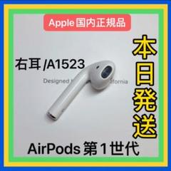"Thumbnail of ""エアーポッズ第1世代AirPods L片耳 第一世代左耳のみApple国内正規品"""