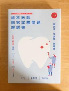 "Thumbnail of ""PON様専用⚠️歯科医師国家試験問題解説書 第113回"""