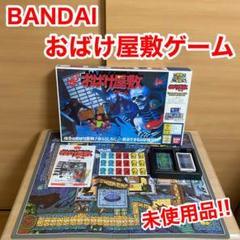 "Thumbnail of ""BANDAI バンダイ おばけ屋敷ゲーム 未使用品 ボードゲーム"""