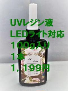 "Thumbnail of ""速乾性高透明UVクラフトレジン液LED対応 大容量100g ハードタイプ"""