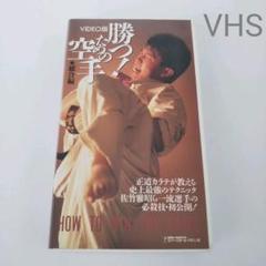 "Thumbnail of ""VHS  勝つ!ための空手"""