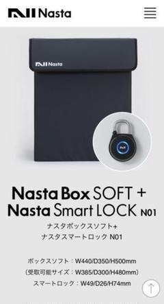 "Thumbnail of ""宅配ボックス Nasta Box SOFT+Nasta Smart LOCK"""