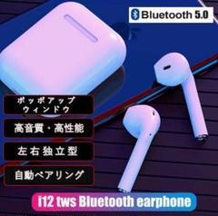 """Thumbnail of """"i12-TWSイヤホン Bluetoothイヤホン ワイヤレスイヤフォン]"""""""