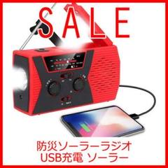 "Thumbnail of ""防災ソーラーラジオ USB充電 ソーラー"""