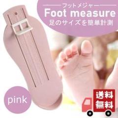 足 フット スケール メジャー キッズ 子供 幼児 赤ちゃん ピンクのサムネイル