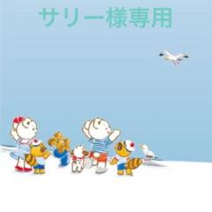"Thumbnail of ""サリー様専用"""