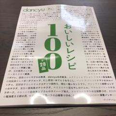 "Thumbnail of ""dancyuおいしいレシピ100+28品 品薄商品"""