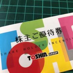 "Thumbnail of ""トーシングループ 株主優待券"""