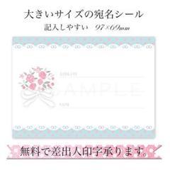 """Thumbnail of """"宛名シール 大きいサイズ 〜プリンセスブーケ〜"""""""