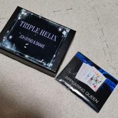 "Thumbnail of ""トリプルヘリックス フラップカード マジック"""