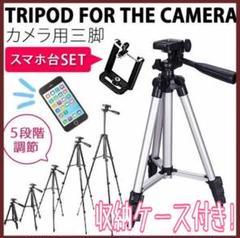 "Thumbnail of ""2980円→1780円!人気商品! カメラ三脚 スマホ台セット付!スマホ三脚"""