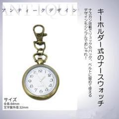 "Thumbnail of ""ナース ウォッチ 時計 懐中 キーホルダー バッグ ポケット p02-17a"""