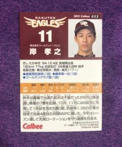 "Thumbnail of ""プロ野球チップス2021 岸孝之選手 カード"""