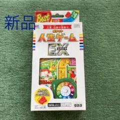 """Thumbnail of """"ポケット人生ゲームエキストラ"""""""
