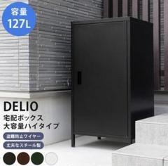 "Thumbnail of ""DELIO 宅配ボックス大容量"""