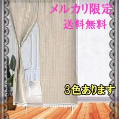 "Thumbnail of ""セール 新品 のれん 暖簾 間仕切り 綿100% カーテン 目隠し ブラウン"""