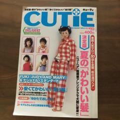 "Thumbnail of ""CUTIE 雑誌 抜けあり"""