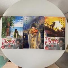 "Thumbnail of ""ミステリと言う勿れ 7巻 8巻 9巻セット"""