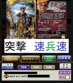 """Thumbnail of """"三国志大戦 SR鄧艾 突撃 速兵速"""""""