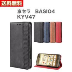 """Thumbnail of """"京セラ BASIO4 KYV47 手帳型 スマホケース"""""""
