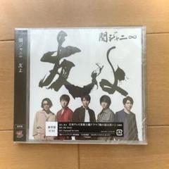 "Thumbnail of ""関ジャニ∞ 友よ(通常盤)"""