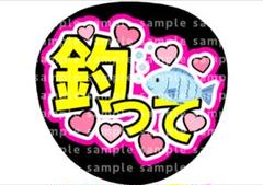 "Thumbnail of ""釣って♡"""