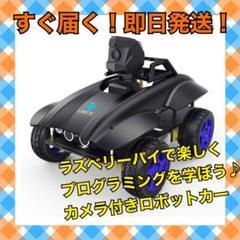 """Thumbnail of """"Raspberry Pi スマートロボットカー カメラ付き 超音波障害物回避"""""""