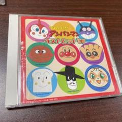 """Thumbnail of """"それいけ!アンパンマン ベストヒット01"""""""