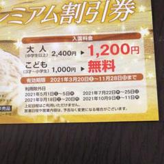 "Thumbnail of ""6600円お得!3枚!那須どうぶつ王国割引きチケット"""