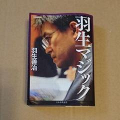 """Thumbnail of """"将棋 羽生マジック"""""""