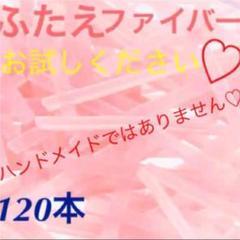 "Thumbnail of ""M様専用♡二重ファイバー120本プラスリピ様オマケ"""
