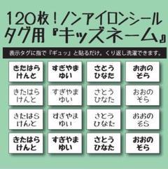 """Thumbnail of """"リピ割スタート!キッズネーム ノンアイロン お名前コットンシール タグ用"""""""