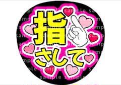"Thumbnail of ""指さして♡"""