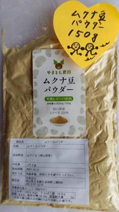 "Thumbnail of ""ムクナ豆パウダー150g(岡山県産)"""