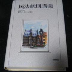 """Thumbnail of """"民法総則講義"""""""