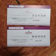 """Thumbnail of """"【2枚】COSPA コスパ 施設利用券 ビジターチケット"""""""