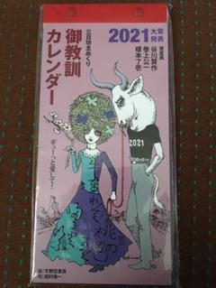 "Thumbnail of ""御教訓カレンダー 2021"""