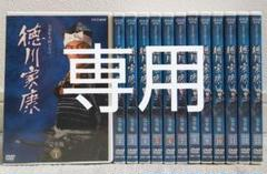 "Thumbnail of ""NHK 大河ドラマ 徳川家康 完全版 全巻 DVD 13枚 夏目雅子 他"""
